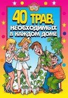40 трав