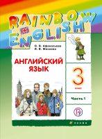 Английский язык. 3 класс. Часть 1