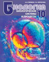 Биология. Биологические системы и процессы. 10 класс