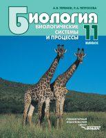 Биология. Биологические системы и процессы. 11 класс