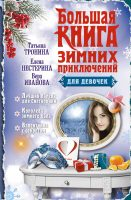 Большая книга зимних приключений для девочек (сборник)