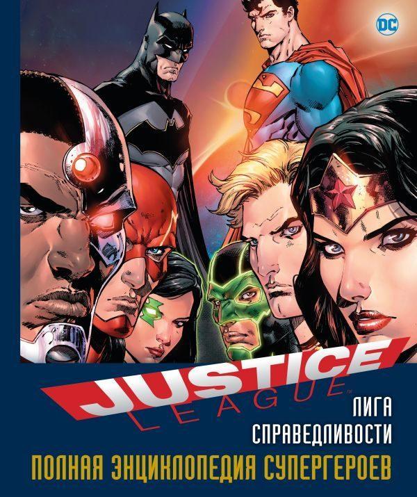 DC Comics. Лига Справедливости. Полная энциклопедия супергероев