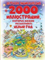 Детская энциклопедия в 2000 иллюстраций