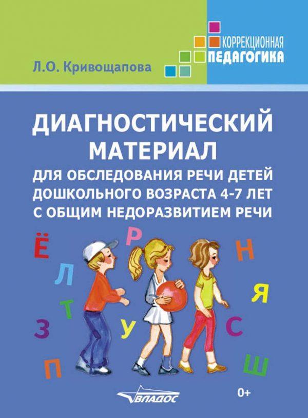 Диагностический материал для обследования речи детей дошкольного возраста 4-7 лет с общим недоразвитием речи
