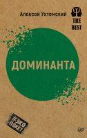 Доминанта (сборник)