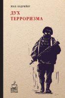 Дух терроризма. Войны в заливе не было (сборник)