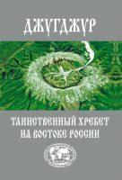 Джугджур. Таинственный хребет на Востоке России