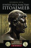 Египет под властью Птолемеев. Иноземцы