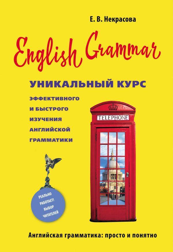 English Grammar. Уникальный курс эффективного и быстрого изучения английской грамматики