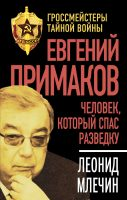 Евгений Примаков. Человек