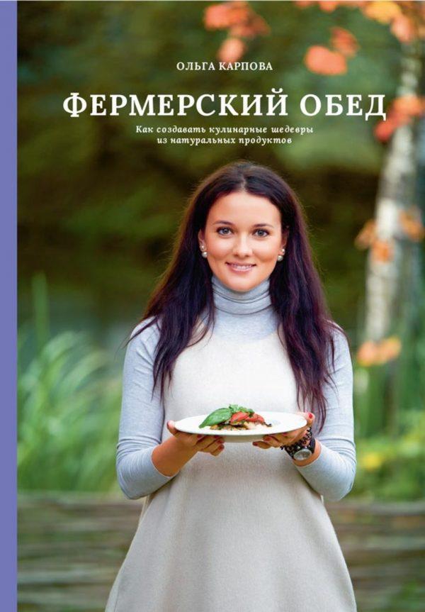 Фермерский обед. Как создавать кулинарные шедевры из натуральных продуктов