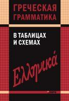 Греческая грамматика в таблицах и схемах