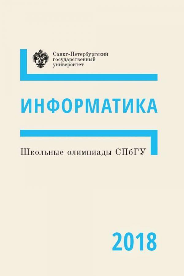 Информатика. Школьные олимпиады СПбГУ 2018
