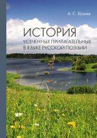 История усеченных прилагательных в языке русской поэзии