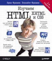 Изучаем HTML