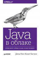 Java в облаке. Spring Boot