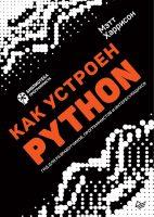 Как устроен Python. Гид для разработчиков