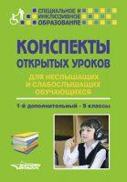 Конспекты открытых уроков для неслышащих и слабослышащих обучающихся. 1-й дополнительный – 9 классы
