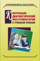 Контрольно-диагностический инструментарий по русскому языку
