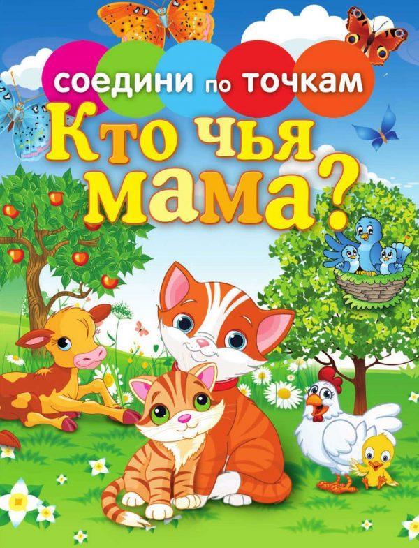 Кто чья мама?