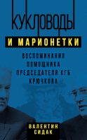 Кукловоды и марионетки. Воспоминания помощника председателя КГБ Крючкова