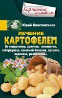 Лечение картофелем от гипертонии