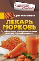 Лекарь морковь. От диабета