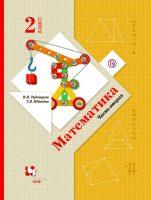 Математика. 2 класс. Часть вторая