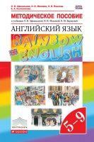 Методическое пособие к учебникам О. В. Афанасьевой