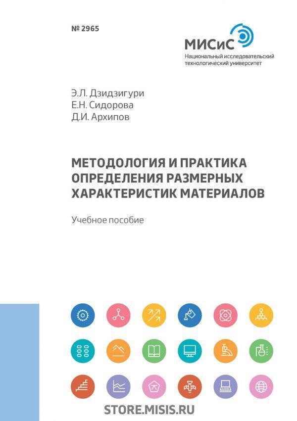 Методология и практика определения размерных характеристик материалов