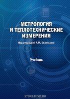 Метрология и теплотехнические измерения