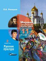 Мировая художественная культура. 11 класс. Часть 2: Русская художественная культура