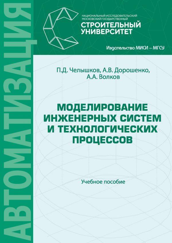 Моделирование инженерных систем и технологических процессов