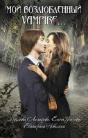 Мой возлюбленный vampire... (сборник)