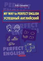 My Way to Perfect English. Успешный английский