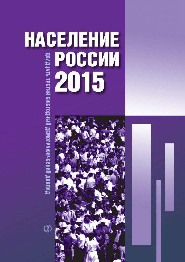Население России 2015. Двадцатый третий ежегодный демографический доклад