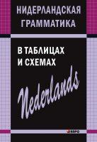 Нидерландская грамматика в таблицах и схемах