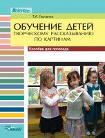 Обучение детей творческому рассказыванию по картинкам. Пособие для логопеда