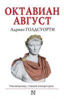 Октавиан Август. Революционер