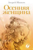 Осенняя женщина (сборник стихотворений)