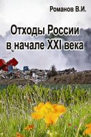 Отходы России в начале XXI века. Обзор