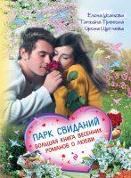 Парк свиданий. Большая книга весенних романов о любви