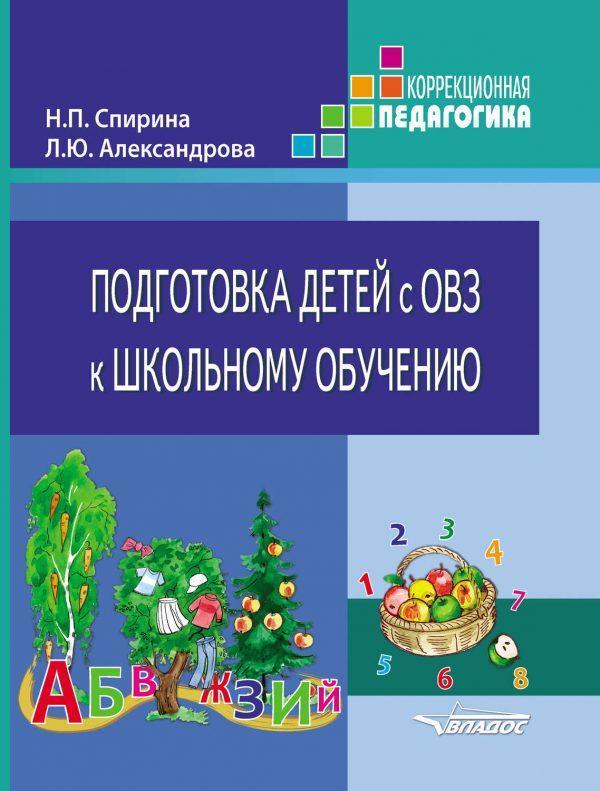 Подготовка детей с ОВЗ к школьному обучению