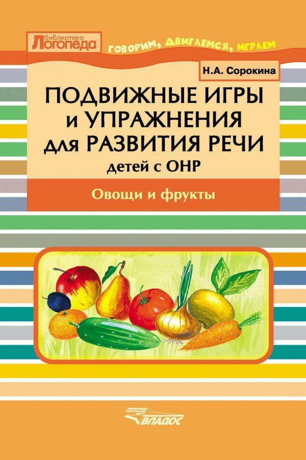 Подвижные игры и упражнения для развития речи детей с ОНР. Овощи и фрукты