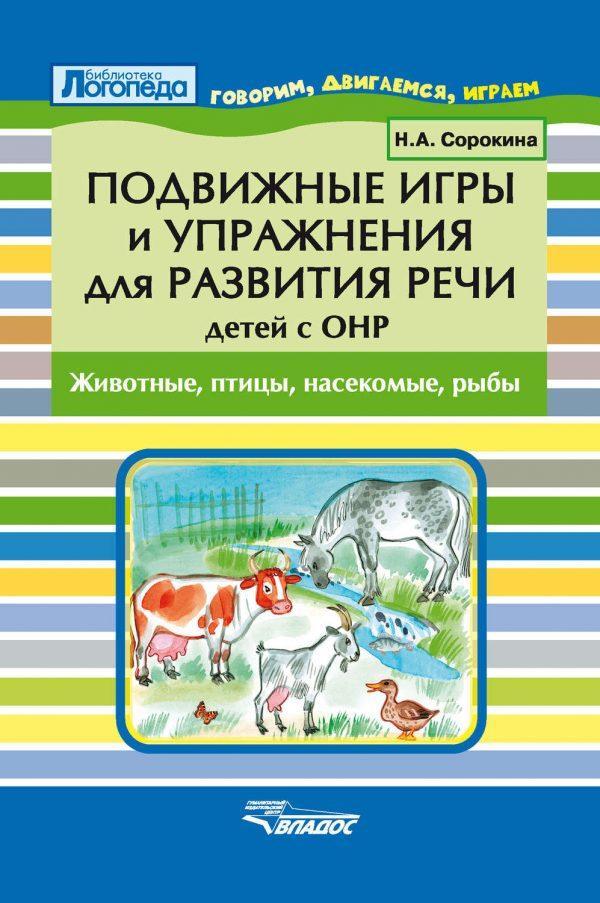 Подвижные игры и упражнения для развития речи детей с ОНР. Животные