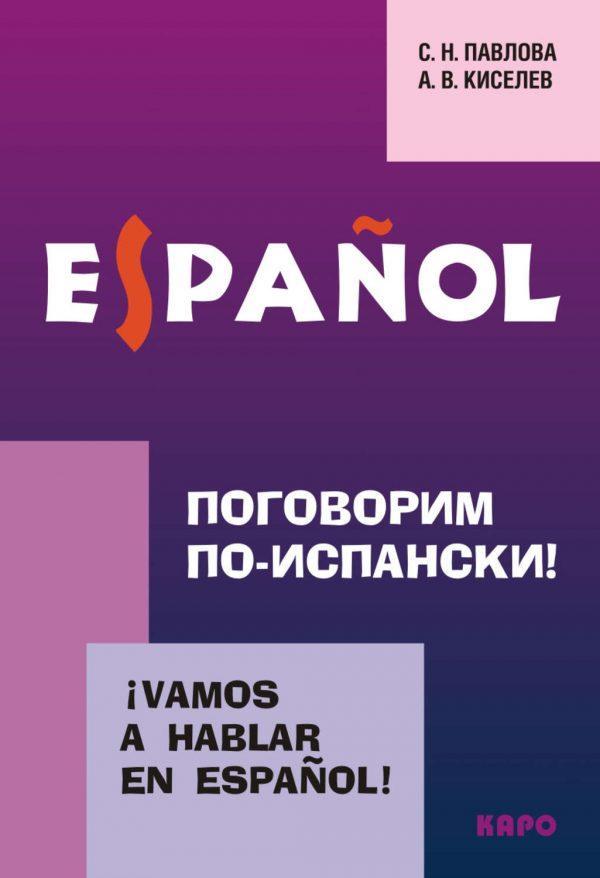 Поговорим по-испански! Курс разговорного испанского языка
