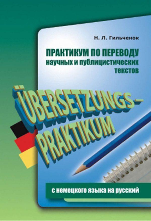 Практикум по переводу научных и публицистических текстов с немецкого языка на русский