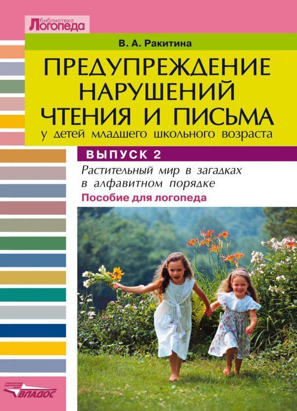 Предупреждение нарушений чтения и письма у детей младшего школьного возраста. Выпуск 2: Растительный мир в загадках в алфавитном порядке (овощи