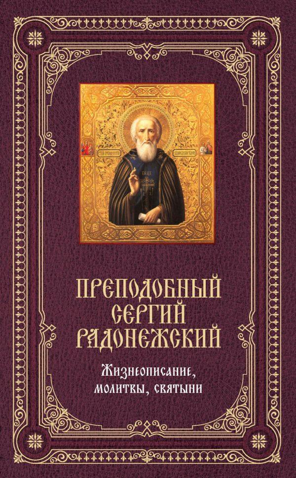 Преподобный Сергий Радонежский: Жизнеописание