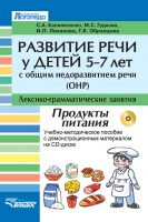 Развитие речи у детей 5-7 лет с общим недоразвитием речи (ОНР). Лексико-грамматические занятия. Продукты питания. Учебно-методическое пособие